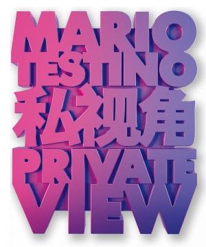 Mario Testino. Private View 1